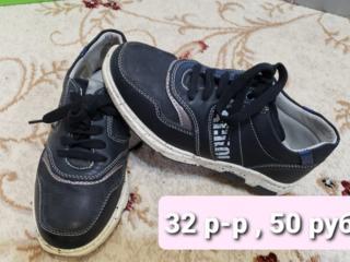 Недорого обувь на мальчика