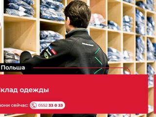 Склады аксессуаров, бижутерии и одежды. Польша.