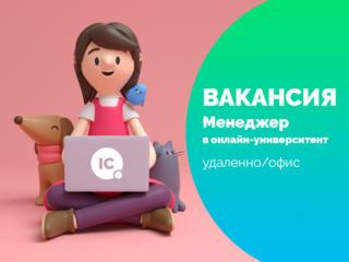 Менеджер в онлайн-университет (удаленно или в офисе)