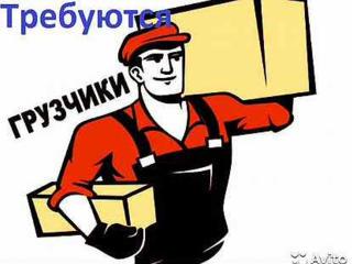 Предприятию требуются грузчики, уборщики производственных помещений