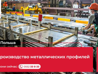 Работа на металлопрофильном заводе в Польше.