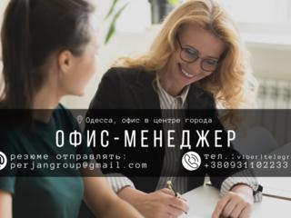 Вакансия Офис-менеджер