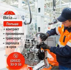 Работа в Германии на автомобильном заводе. Оформление по европаспорту.