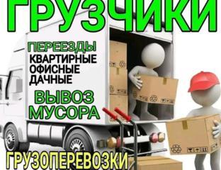 Грузоперевозки транспорт грузчики разнорабочие переезды ВЫВОЗ МУСОРА в