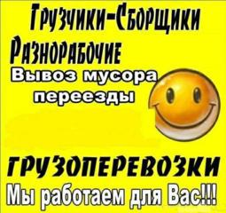 Грузчики разнорабочие КОПКА грузоперевозки БУС Зил ВЫВОЗ МУСОРА Грузчи