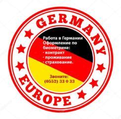 Легальное трудоустройство в Германии с биометрическим паспортом.