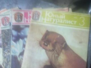 Продам журналы Юный натуралист