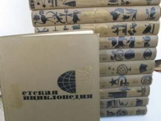 Продам Большую Советскую Энциклопедию и Детскую Энциклопедию.