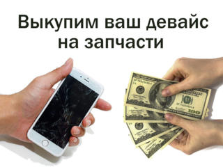 Купим ваш смартфон - целый, разбитый, заблокированый на запчасти и т. д
