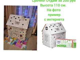 Продам ДОМ-РАСКРАСКА новый в упаковке