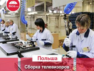 Завод по сборке телевизоров набирает сотрудников. Польша.