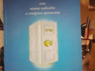 Иврит без заморочек / Самоучитель по ивриту