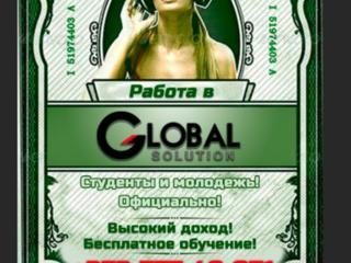 """РАБОТА в """"GLOBAL SOLUTION""""в г. Тирасполь! Доходно! Надежно! Официально!"""