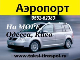 Информация о перевозках: такси transfer аэропорт Кишинев — Тирасполь —