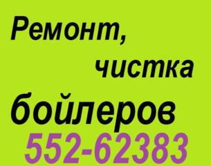 Ремонт и чистка бойлеров, Бендеры, Тирасполь, ПМР. Качественный ремонт