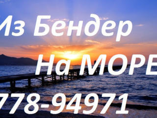 Море. Любые курортные зоны побережья Одессы, а также Одесской области.