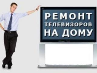Ремонт телевизоров, любые марки, выезд бесплатный