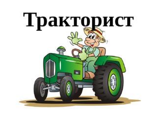 Lucrători la vie + tractorist. Salariu + locuire + hrană
