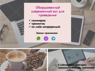 Приглашаем провести конференции и семинары!
