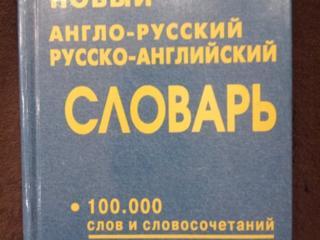 Продается словарь англо-русский и русско-английский