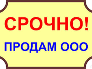 """В связи с выездом на ПМЖ. отдам за копейки фирму """"ООО"""". с лицензией!"""