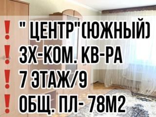 ❗️❗️❗️ЦЕНТР/ 3х-комнатная кв-ра / НЕ УГЛОВАЯ