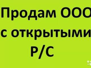 """В связи с выездом на ПМЖ. Продам недорого """"ООО"""". Вместе с лицензией!"""