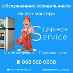 Вызов мастера по обслуживанию холодильников в Одессе на дом