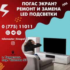 Погас экран? Ремонт и замена LED подсветки