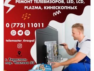Выезд на дом - РЕМОНТ ТЕЛЕВИЗОРОВ, LED, LCD, Plazma, кинескопных