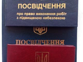 Посвідчення охорони праці допуск з електробезпеки Киев Украина
