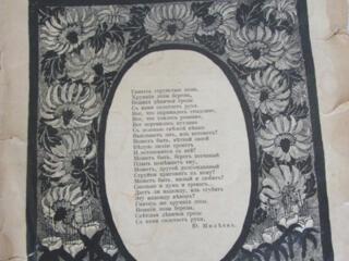 старинный журнал Лукоморье