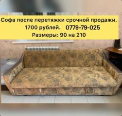 Продам мебель после перетяжки!