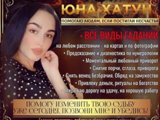 Впервые в Молдове сильнейшая ясновидящая Юна!