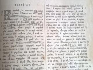 Продам Библию 1904г.