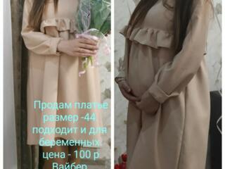 Продам платье для будущих мам