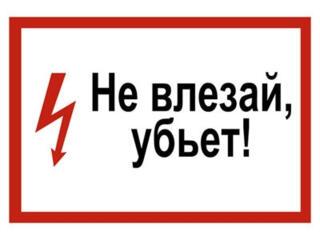 Аккуратно. Электрик