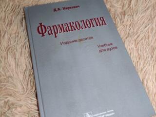 """Продается книга """"Фармакология"""" Д. А. Харкевич"""