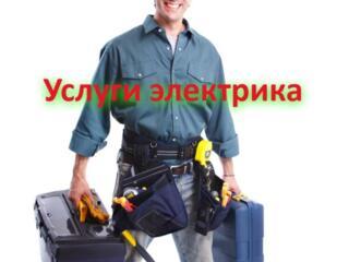 Электрик, Тирасполь