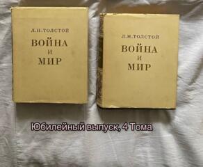 Война и мир в 4 томах Юбилейный выпуск