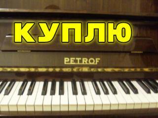 Куплю Пианино SCHOLZE, Аugust Forster, Petrof