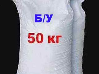 куплю б\у мешки полипропиленовые из под сахара муки 50 кг
