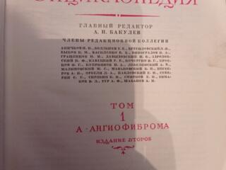 Большая медицинская энциклопедия 33 тома