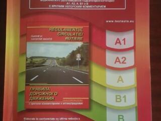 Продам правила дорожного движения за 2021 год