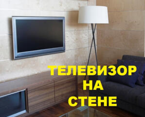 Монтаж и установка телевизоров на стену. Кронштейны для ТВ.