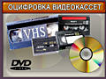 Оцифровка-перезапись видеокассет в DVD диски.