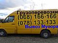 Грузовое такси Кишинев, taxi de marfa Chisinau, грузчики