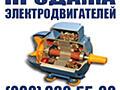Продам электродвигатели, насосы, общепромышленные