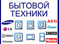 Запчасти бытовой техники со склада в Одессе