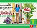 Сетки-шторы на магнитах от комаров и мух, ТВ-шоп магазин